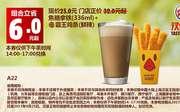 A22 下午茶 焦糖拿铁(336ml)+霸王鸡条(鲜辣) 2017年3月4月凭汉堡王优惠券25元