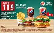 B02 意式罗勒皇堡(鸡)+小皇堡+百事可乐(小)2杯+薯霸王(大) 2017年4月5月6月凭汉堡王优惠券53元 立省11元起