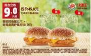 B10 香脆鳕鱼堡2个+奇异果青柠果泡饮2杯 2017年4月5月6月凭汉堡王优惠券45元 立省9元起