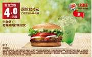 B12 小皇堡+奇异果青柠果泡饮 2017年4月5月6月凭汉堡王优惠券20元 立省4元起