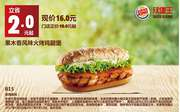 B15 果木香风味火烤鸡腿堡 2017年4月5月6月凭汉堡王优惠券16元 立省2元起