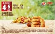 B17 王道嫩香鸡块+芝士肉酱薯霸王 2017年4月5月6月凭汉堡王优惠券21元 立省4.5元起