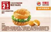 Z04 早餐 法式火烤猪肉可颂+薯饼 2017年3月凭汉堡王优惠券14元