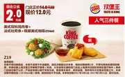 Z19 早餐 美式双料鸡肉卷+法式吐司条+现磨美式咖啡(224ml) 2017年3月凭汉堡王优惠券12元