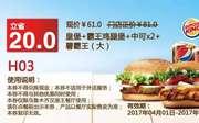 H03 乌鲁木齐 皇堡+霸王鸡腿堡+中可2杯+薯霸王(大) 2017年4月5月6月凭汉堡王优惠券61元