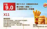 X11 乌鲁木齐 霸王鸡条(鲜辣)+王道嫩香鸡块+洋葱圈 2017年4月5月6月凭汉堡王优惠券26元