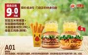 A01 双层玉米烤猪堡+双层藤椒鸡排堡+卡曼橘果泡饮2杯+霸王鸡条 2017年5月6月凭汉堡王优惠券42元 立省9元起