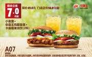 A07 小皇堡+霸王鸡腿皇堡+卡曼橘果泡饮2杯 2017年5月6月凭汉堡王优惠券49元 立省7元起 使用范围:汉堡王中国大陆地区餐厅