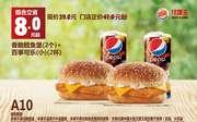A10 香脆鳕鱼堡2个+百事可乐(小)2杯 2017年5月6月凭汉堡王优惠券39元 立省8元起