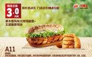 A11 王道嫩香鸡块+果木香风味火烤鸡腿堡 2017年5月6月凭汉堡王优惠券25元 立省3元起