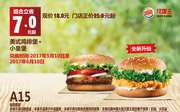 A15 美式鸡排堡+小皇堡 2017年5月6月凭汉堡王优惠券18元 立省7元起