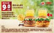A02 双层玉米烤猪堡+双层藤椒鸡排堡+卡曼橘果泡饮2杯+薯霸王(大) 2017年6月7月凭汉堡王优惠券41元