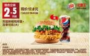 A05 双层藤椒鸡排堡+百事可乐(大) 2017年6月7月凭汉堡王优惠券17元