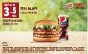 A06 双层玉米烤猪堡+百事可乐(大) 2017年6月7月凭汉堡王优惠券16元