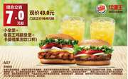 A07 小皇堡+霸王鸡腿皇堡+卡曼橘果泡饮2杯 2017年6月7月凭汉堡王优惠券49元