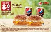 A10 香脆鳕鱼堡2个+百事可乐(小)2杯 2017年6月7月凭汉堡王优惠券39元