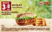 A11 果木香风味火烤鸡腿堡+王道嫩香鸡块 2017年6月7月凭汉堡王优惠券25元