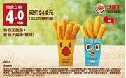 A17 霸王鸡条(鲜辣)+霸王鱼条 2017年6月7月凭汉堡王优惠券24元