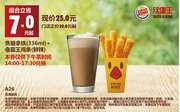 上海汉堡王优惠券A26 下午茶 焦糖拿铁+霸王鸡条(鲜辣) 2017年6月7月凭券优惠价25元