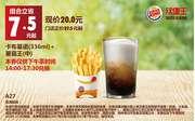 上海汉堡王优惠券A27 下午茶 卡布基诺+薯霸王(中) 2017年6月7月凭券优惠价20元