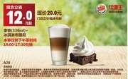 上海汉堡王优惠券A28 下午茶 拿铁+冰淇淋布朗尼 2017年6月7月凭券优惠价20元