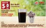 上海汉堡王优惠券A29 下午茶 现磨美式咖啡+巧克力新地 2017年6月7月凭券优惠价18元