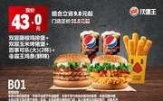 B01 双层藤椒鸡排堡+双层玉米烤猪堡+霸王鸡条(鲜辣)+百事可乐(大)2杯 2017年6月7月8月凭汉堡王优惠券43元