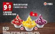 B20 大果粒新地(芒果/草莓/蓝莓) 2017年6月7月8月凭汉堡王优惠券9元