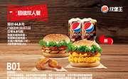 B01 超值双以餐 双层天椒鸡排堡+双层韩式烤肉堡+王道川蜀鸡翅1对+2份百事可乐(大) 2017年9月10月11月凭汉堡王优惠券44元