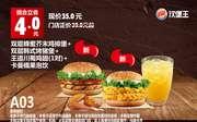 A03 双层蜂蜜芥末鸡排堡+双层韩式烤猪堡+王道川蜀鸡翅1对+卡曼橘果泡饮 2017年8月9月10月凭汉堡王优惠券35元 立省4元