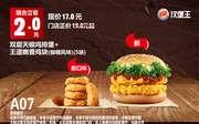 A07 双层天椒鸡排堡+王道香鸡块(咖喱风味)5块 2017年8月9月10月凭汉堡王优惠券17元 立省2元 使用范围:汉堡王中国大陆地区餐厅
