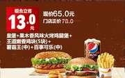 H05 乌鲁木齐 皇堡+果木香风味火烤鸡腿堡+王道嫩香鸡块5块+薯霸王(中)+百事可乐(中) 2018年2月3月凭汉堡王优惠券65元
