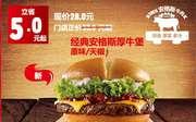 A05 乌鲁木齐 经典安格斯厚牛堡(原味/天椒) 2018年2月3月凭汉堡王优惠券28元