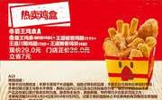 A13 乌鲁木齐 霸王鸡盒A(霸王鸡条+王道嫩香鸡腿+王道川蜀鸡翅+王道嫩香鸡块) 2018年2月3月凭汉堡王优惠券29元