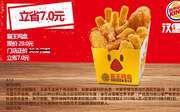 A13 乌鲁木齐 霸王鸡盒 2018年4月5月6月凭汉堡王优惠券29元