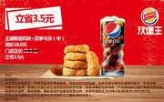 H02 乌鲁木齐 王道嫩香鸡块+百事可乐(中) 2018年4月5月6月凭汉堡王优惠券18元