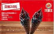 H01 乌鲁木齐 酷黑火山华夫冰淇淋2个 2018年4月5月6月凭汉堡王优惠券14元
