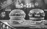 优惠券缩略图:汉堡王双层霸霸系列任选2件25元限时特惠,+8元得可乐薯条