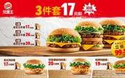 汉堡王超值工作餐3件套17元起,1层芝士牛堡餐17元、2层霸王牛堡餐26元、3层芝士牛堡餐29元
