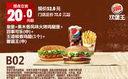 B02 皇堡+果木香风味火烤鸡腿堡+百事可乐(中)+王道嫩香鸡腿1个+薯霸王(中) 2018年10月11月12月凭汉堡王优惠券52元 立省20元起