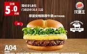 A04 厚蛋安格斯厚牛堡(青芥风味酱) 2018年12月2019年1月凭汉堡王优惠券31元 立省5元