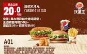 A01 皇堡+果木香风味火烤鸡腿堡+王道嫩香鸡块5块+薯霸王(中)+百事可乐(中) 2018年3月4月凭汉堡王优惠券51元,立省20元起