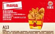 A13 热卖鸡盒 霸王鸡盒A 2018年3月4月凭汉堡王优惠券29元,立省5元起