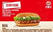 B06 果木香风味火烤鸡腿堡 2018年3月4月凭汉堡王优惠券13元