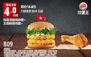 B09 双层泡椒鸡排堡+王道椒香鸡腿 2018年3月4月凭汉堡王优惠券16元