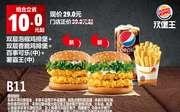 B11 双层泡椒鸡排堡+双层香脆鸡排堡+百事可乐(中)+薯霸王(中) 2018年3月4月凭汉堡王优惠券29元