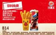 B14 饮料免费 霸王鸡条(鲜辣)+百事可乐(中) 2018年3月4月凭汉堡王优惠券13元