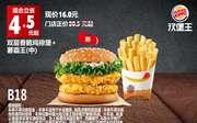 优惠券缩略图:B18 双层香脆鸡排堡+薯霸王(中) 2018年3月4月凭汉堡王优惠券16元