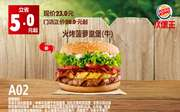 A02 火烤菠萝皇堡(牛) 2018年4月5月6月凭汉堡王优惠券23元 省5元起