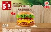 A03 火烤菠萝皇堡(鸡) 2018年4月5月6月凭汉堡王优惠券22元 省5元起